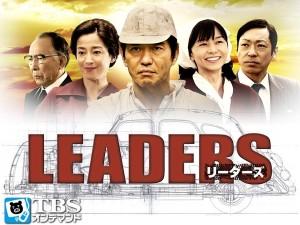 29.04.08. LEADERS リーダーズ