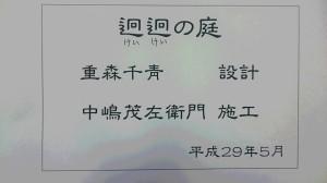 29.05.18. けいけいの庭 石